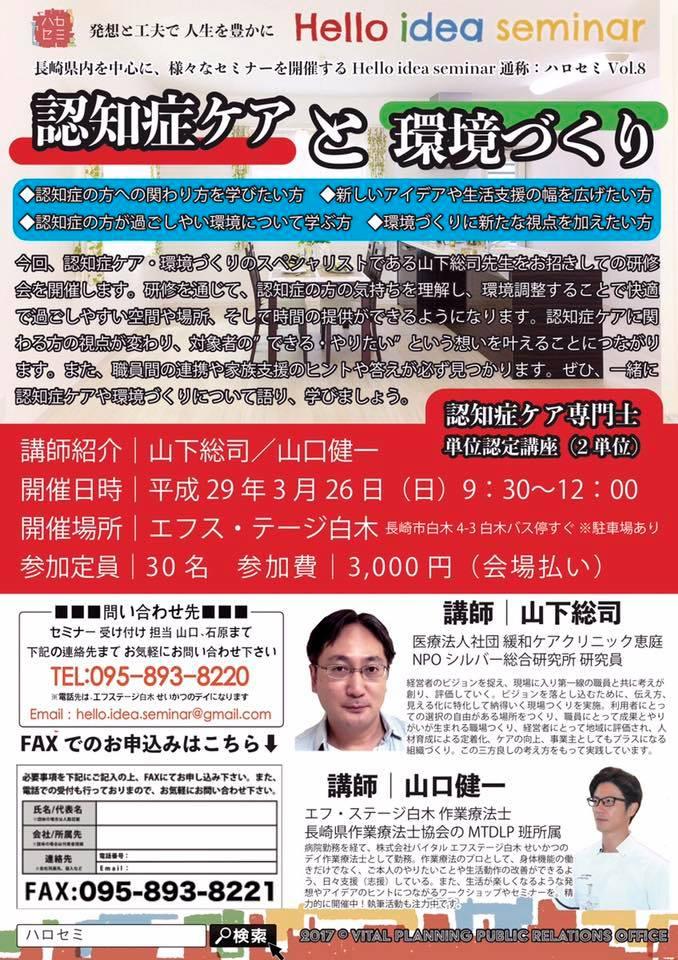 3月26日、長崎にて、山口健一さんと山下総司さんがコラボセミナーを開催♬