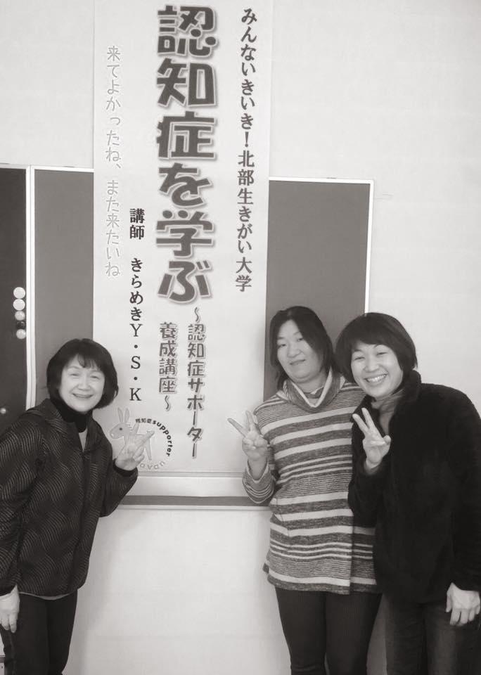 長野県の3名のトレーナーさんが「きらめきYSK」を結成し、地域で認知症サポーター養成講座を♬