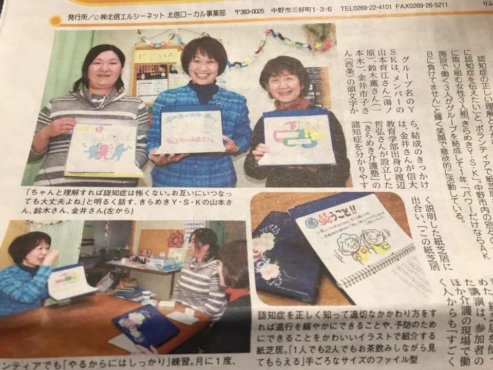 長野県は信州中野で活動している、きらめきY・S・K(山本育江さん、鈴木 薫さん、金井市子さん )が地域の新聞の一面に♬
