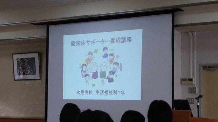 の土後富士子さん(富山)が、地元の高校で認知症サポーター養成講座を♬