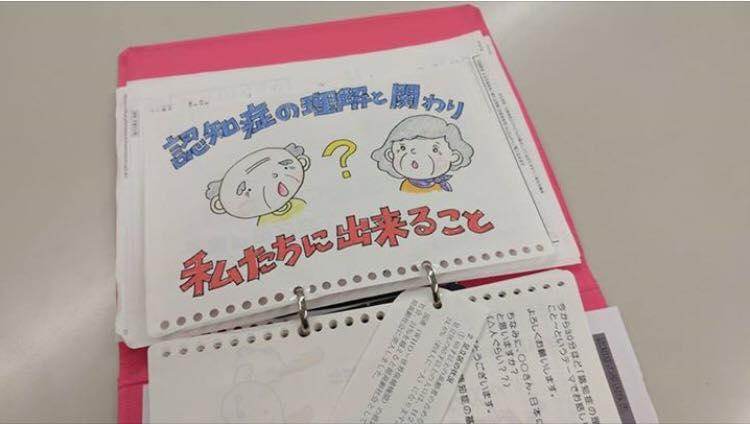 芹澤祐季さん(埼玉)が、紙芝居を使って認知症研修を♬