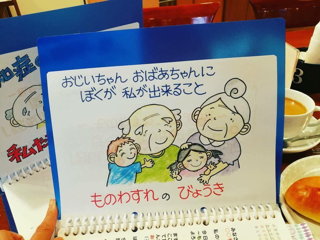 西郷美穂子さん(神奈川)が、紙芝居を使って認知症のお話を♬