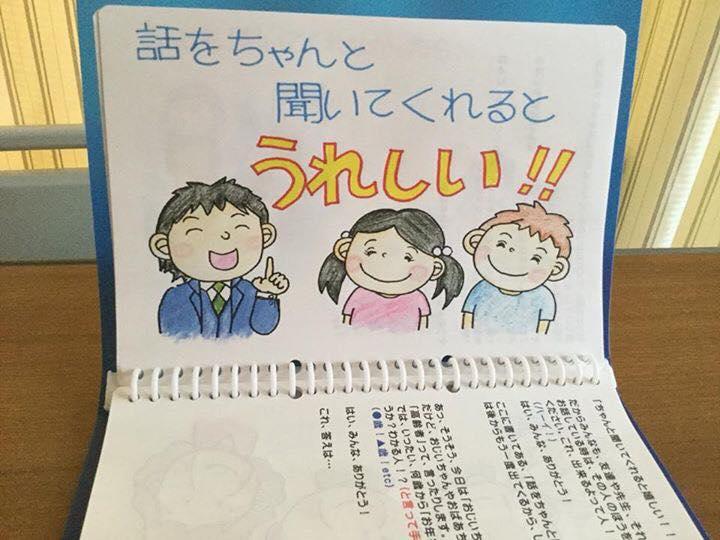 笠井百合子さん(茨城)が、年長の子どもさんに紙芝居を使って認知症のお話を♬