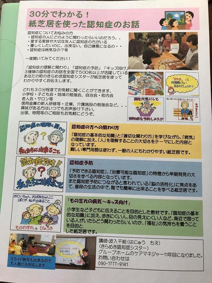 波入千絵さん(神奈川)が、自身のチラシと紙芝居を持って地域のボランティアセンターに登録♬