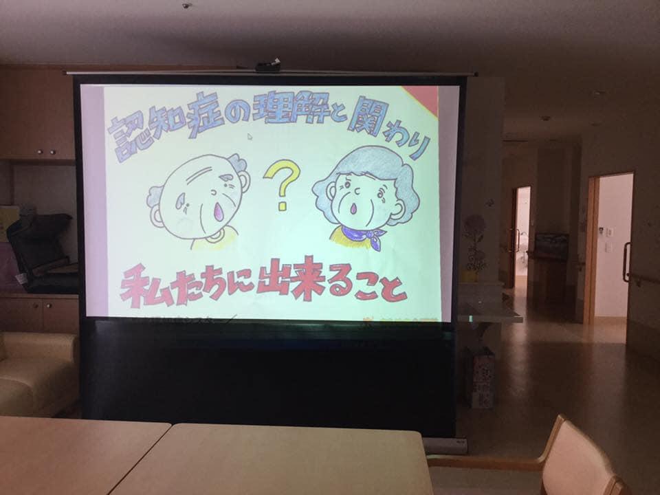 笠井百合子さん(茨城)が、職場でスタッフさんに認知症研修を♬