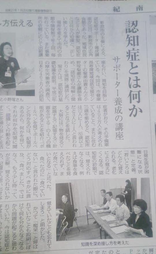 堀 美由貴さん&小野塚梨恵さん(和歌山)が、地域で紙芝居スライドを使って認知症のお話を♬