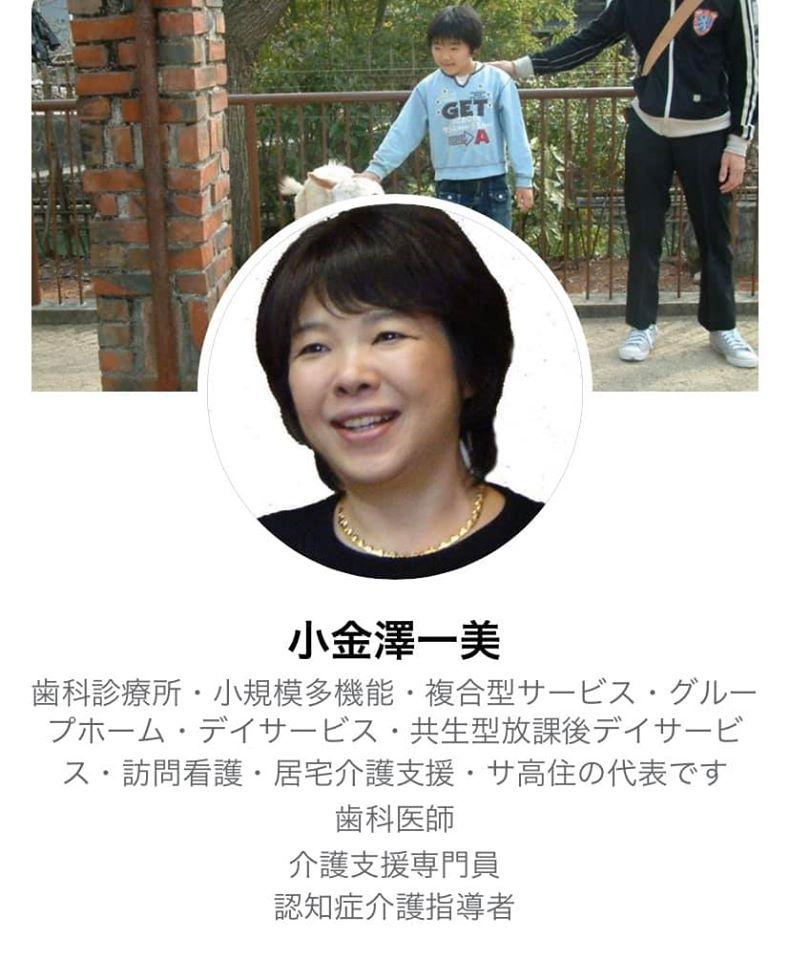 小金澤一美さん(滋賀)が、職場で認知症研修を♬