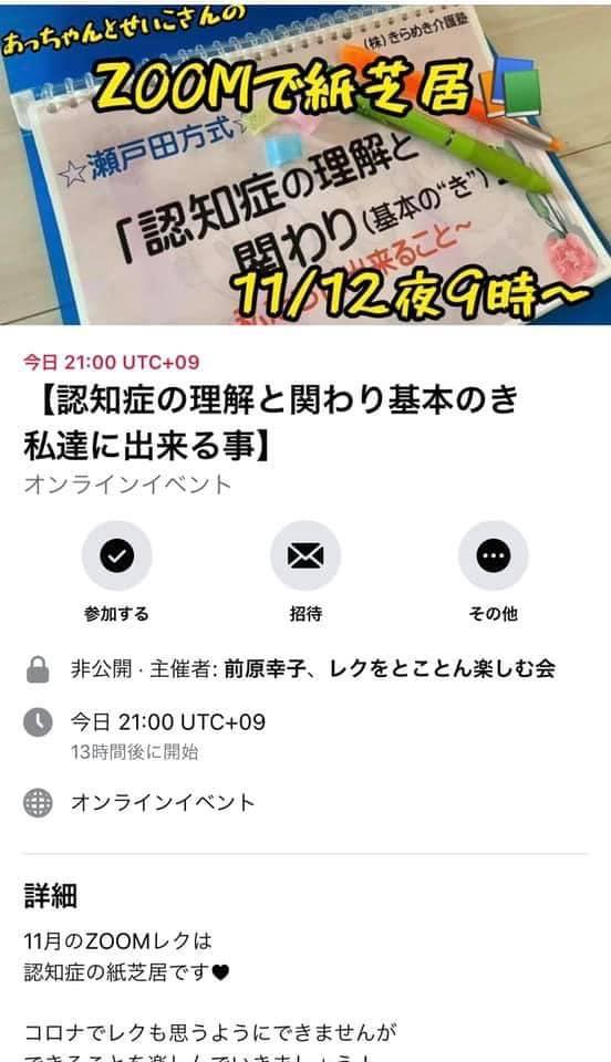 渡部聖子さん&恒成敦美さん(岐阜)が、オンラインzoomで認知症のお話を♬