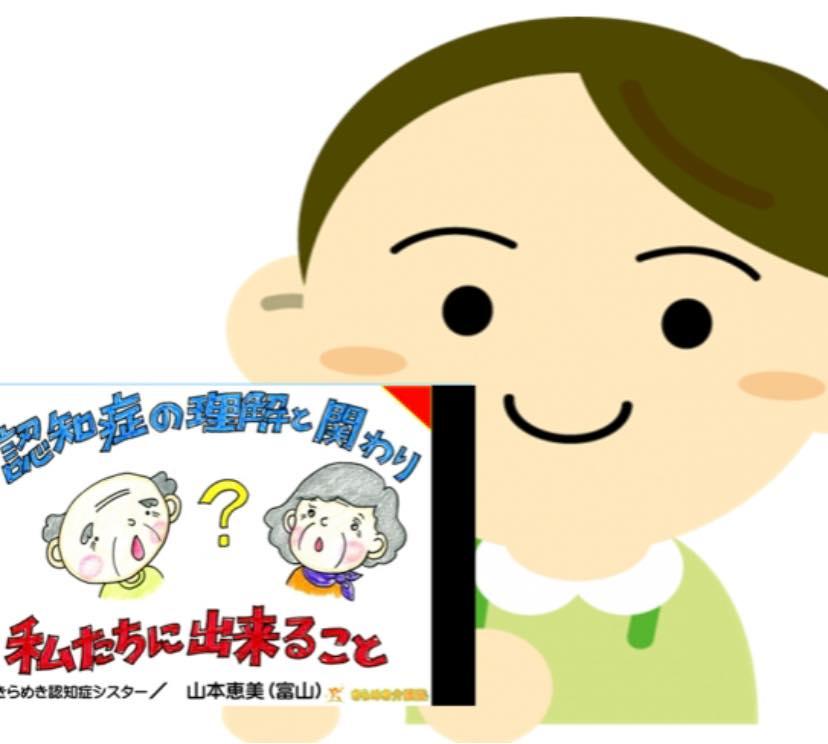 山本恵美さん(富山)が、利用者さんのご家族さんに、紙芝居を使って認知症のお話を♬