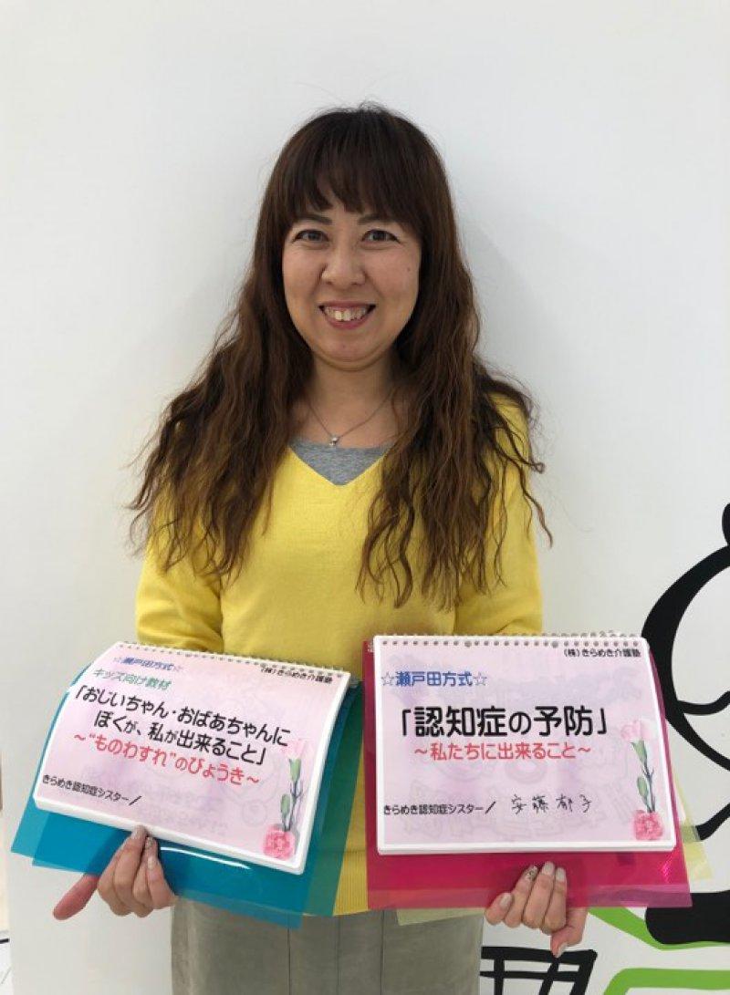 安藤郁子さん(埼玉)が、デイサービスの職員さんに認知症のお話を♬