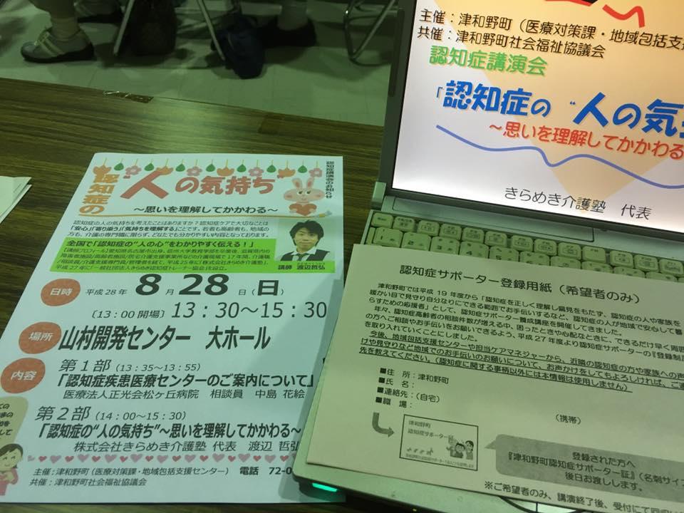 【津和野町 医療対策課・地域包括支援センター】様  認知症講演会