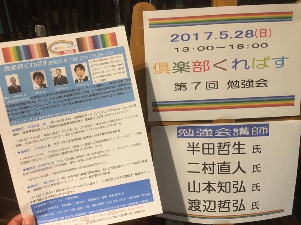 滋賀県【倶楽部くれぱす勉強会】にて認知症の話をしました。