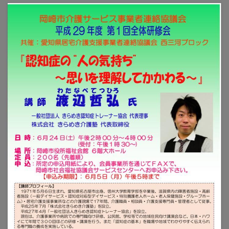 愛知県岡崎市、【岡崎市介護サービス事業者連絡協議会】様よりご依頼いただき、認知症研修をしました。