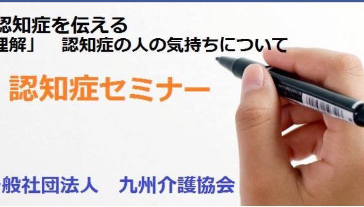 【一般社団法人 九州介護協会】様よりご依頼いただき、認知症研修をしました。