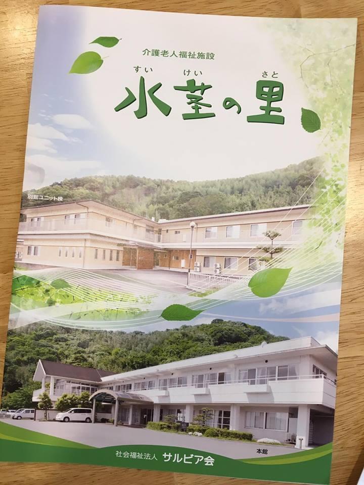 滋賀県、【特別養護老人ホーム水茎の里】様よりご依頼いただき、認知症研修をしました。