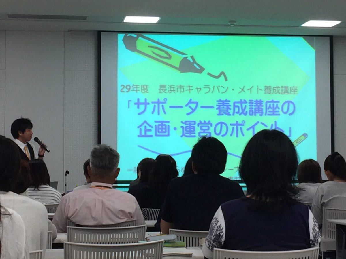 滋賀県【長浜市高齢福祉介護課】様よりご依頼いただき《認知症キャラバンメイト養成講座》でお話をしました。