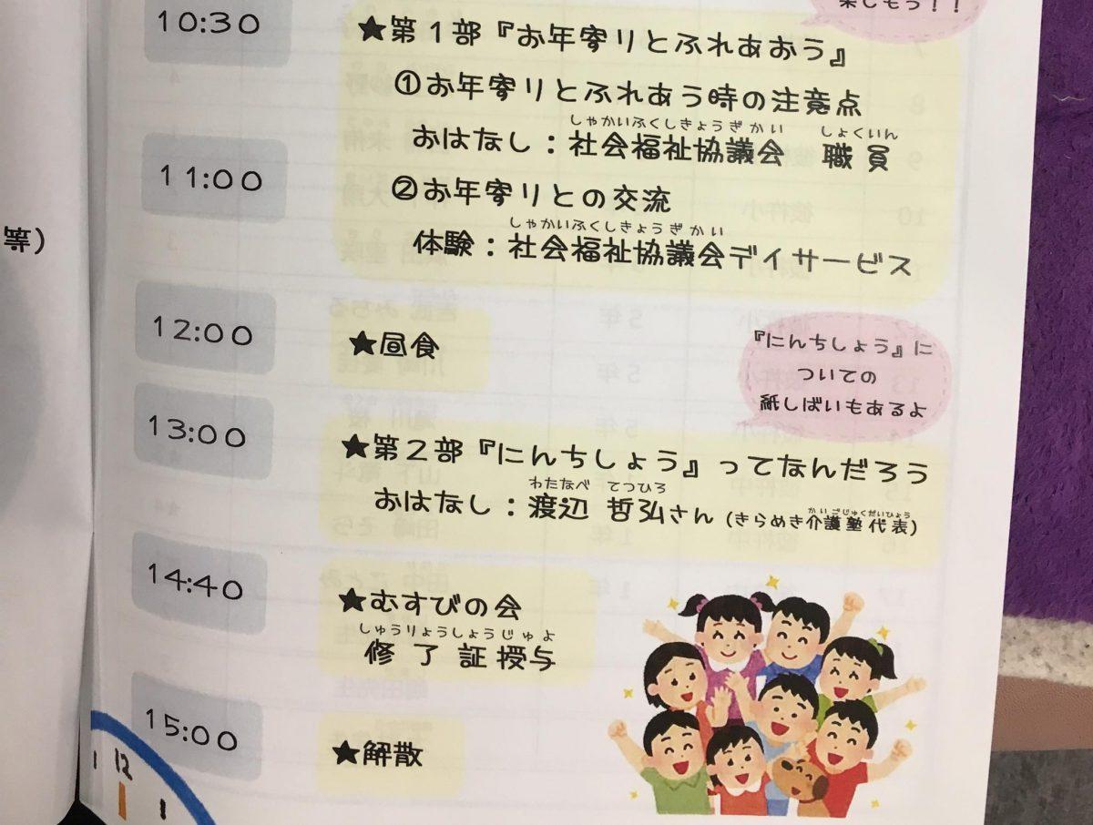 長崎県【東彼杵町社会福祉協議会】様・【東そのぎ在宅ケアセミナー】で認知症のお話をしました。