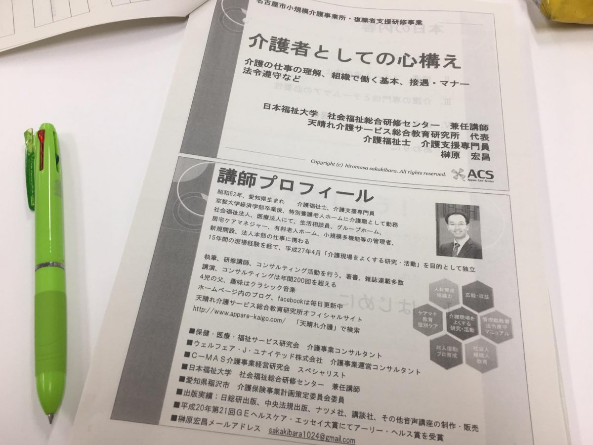 名古屋にてお勉強…