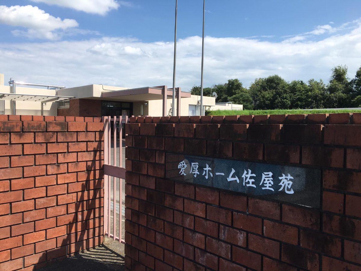 愛知県愛西市【特別養護老人ホーム 愛厚ホーム佐屋苑】様よりご依頼いただき、認知症研修をしました。
