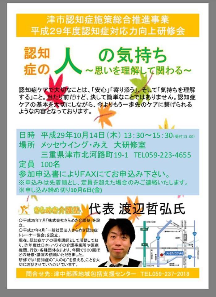 三重県津市、【日本福祉大学社会福祉総合研修センター】様よりご依頼いただき、《津市認知症施策総合推進事業 認知症対応力向上研修》でお話をしました。