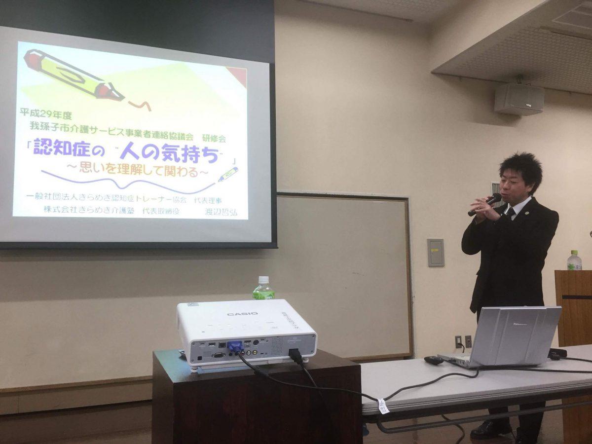 千葉県【我孫子市介護サービス事業者連絡協議会】様よりご依頼いただき、認知症研修をしました。