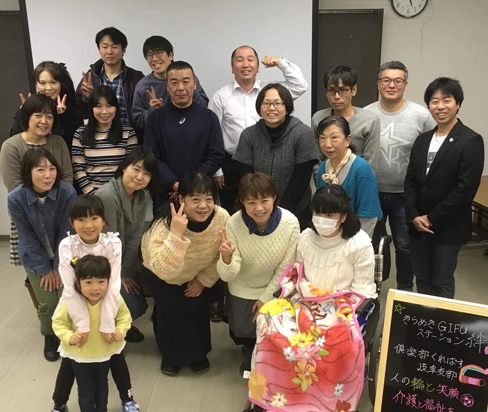 岐阜県【倶楽部くれぱす岐阜支部&きらめきGIFUステーション絆】さま主催のセミナーに参加しました。