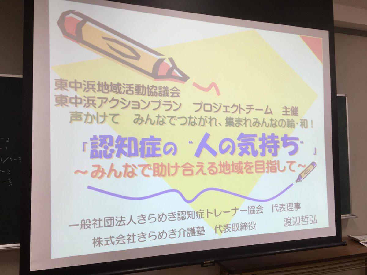 大阪市【東中浜地域活動協議会】様よりご依頼いただき、認知症講座をしました。
