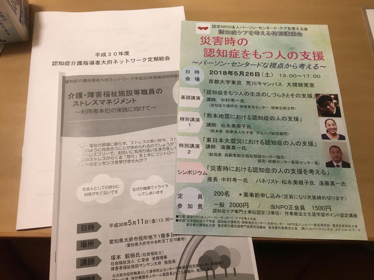 愛知県大府市【認知症介護指導者大府ネットワーク】の総会&研修会に参加しました。