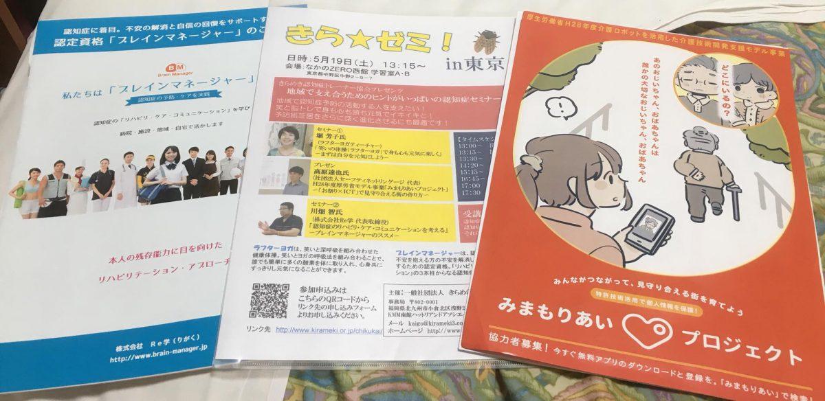 東京にて【きら☆ゼミ!in東京】を開催しました。