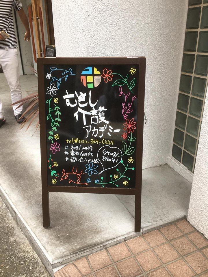 東京国分寺【むさし介護アカデミー】様よりご依頼いただき、認知症セミナーをしました。