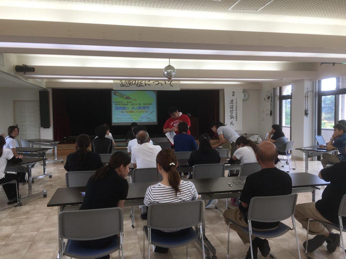 三重県熊野市【障害者支援施設 紀南ひかり園】様よりご依頼いただき、認知症研修をしました。