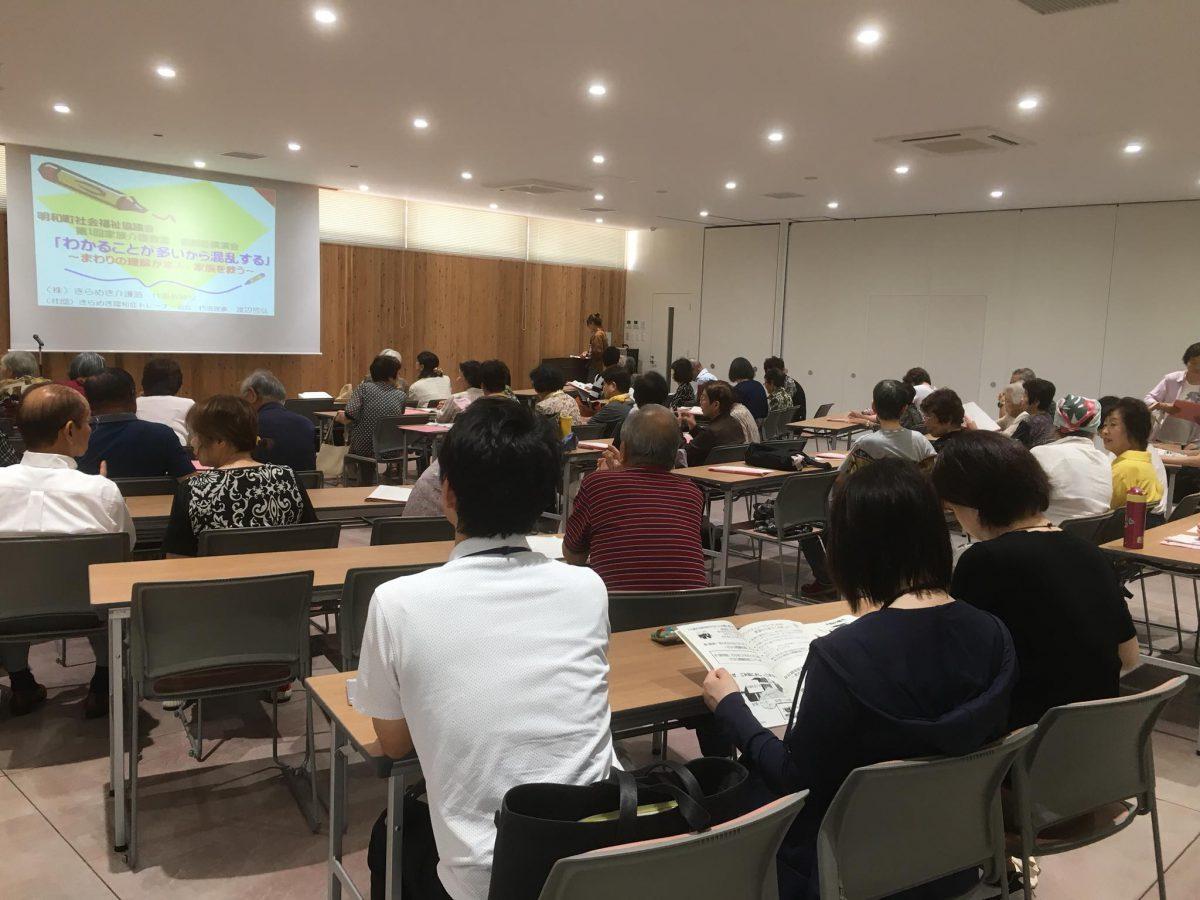 三重県にて【明和町社会福祉協議会】様よりご依頼いただき、家族介護教室での認知症講座。