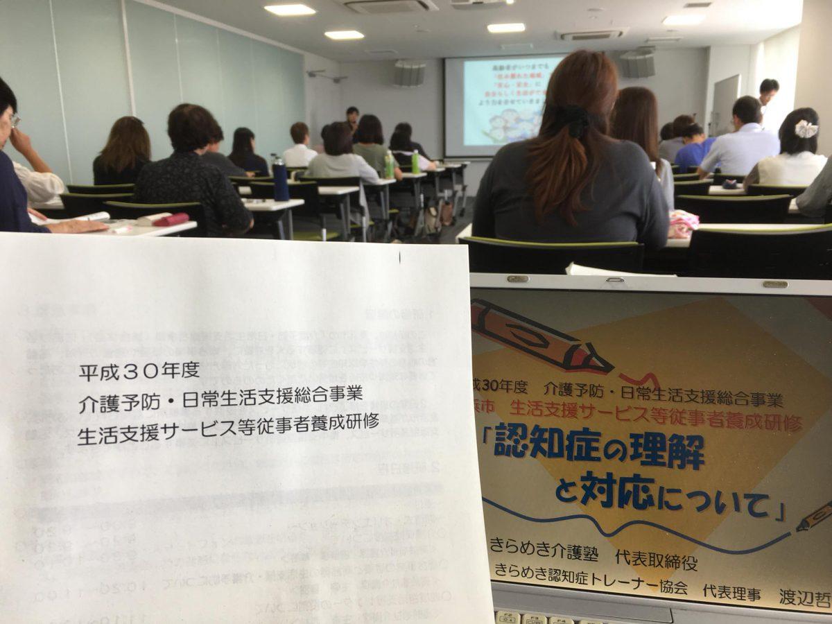 滋賀県、【長浜市役所 健康福祉部】様よりご依頼いただき、《介護予防・日常生活支援総合事業 生活支援サービス等従事者養成研修》で認知症研修をしました。