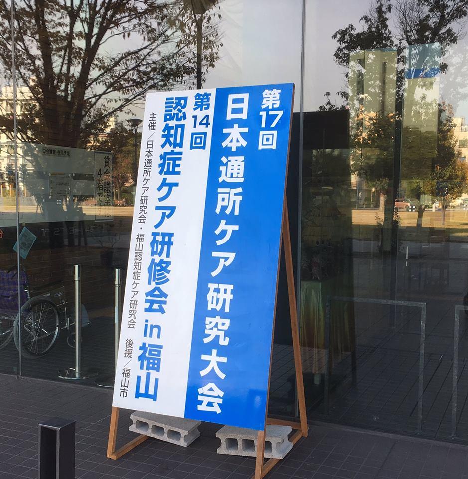 広島県福山市、【日本通所ケア研究大会・認知症ケア研修会】にてお話する機会をいただきました。