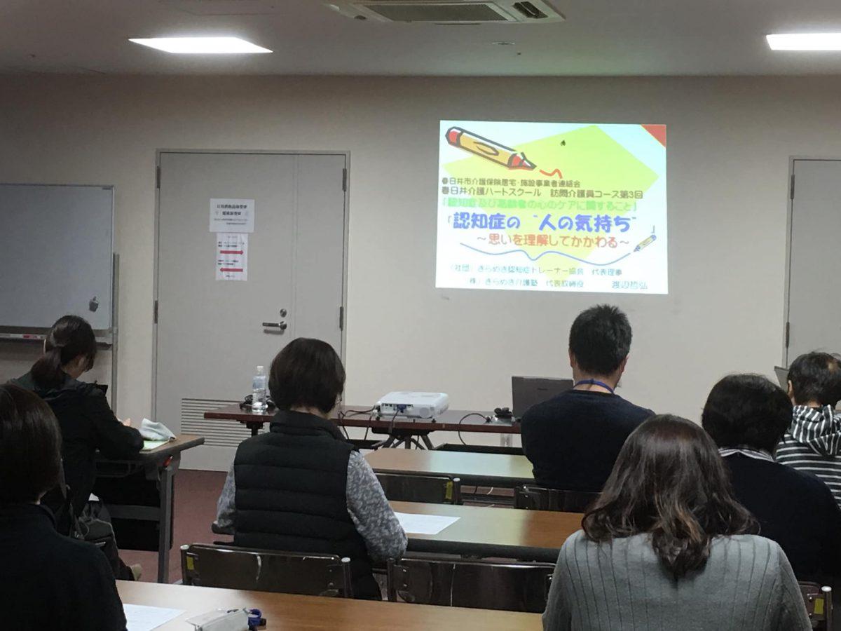 愛知県【春日井市介護保険居宅・施設事業者連絡会】様よりご依頼いただき、認知症研修をしました。