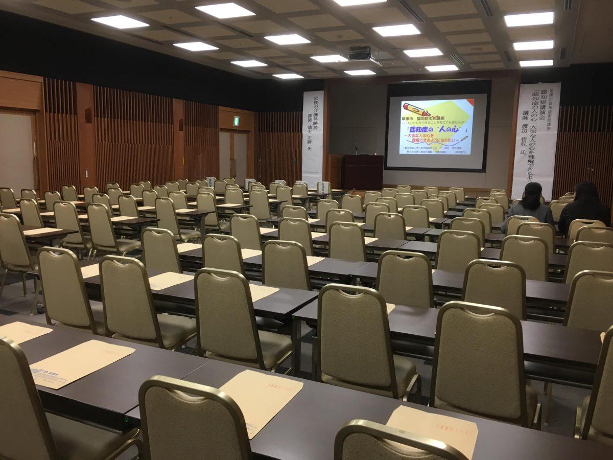 滋賀県【草津市役所 長寿いきがい課】様よりご依頼いただき《草津市認知症市民講座》でお話をしました。