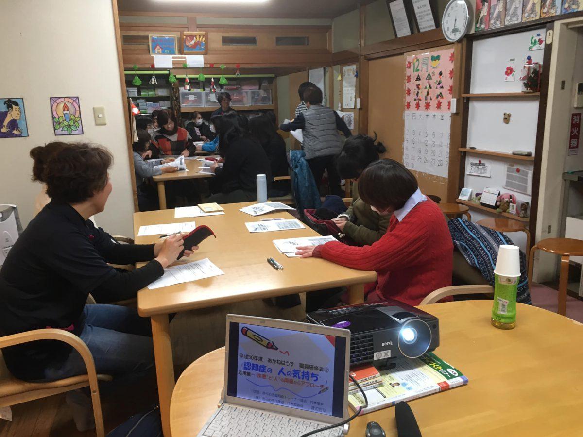 滋賀県大津市【有限会社あかねはうす】様よりご依頼いただき、認知症研修をしました。