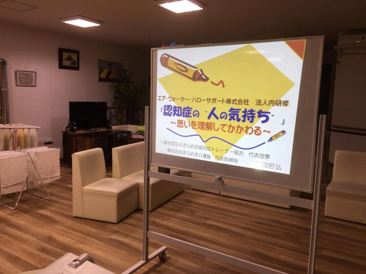 北海道二日目、江別市に【エア・ウォーター・ハローサポート株式会社】様よりご依頼いただき、デイサービス・ヘルパーステーションの職員さんに認知症研修をしました。