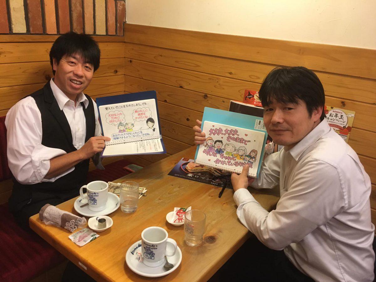 滋賀県彦根市【認知症シスター養成講座 個人レッスン】をしました。