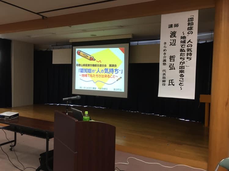 和歌山県湯浅町【和歌山県医療労働組合連合会】様よりご依頼いただき、認知症講演会で話をしました。