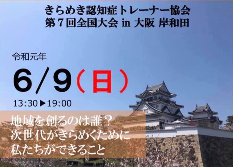 大阪岸和田にて【きらめき認知症トレーナー協会 全国大会】を開催