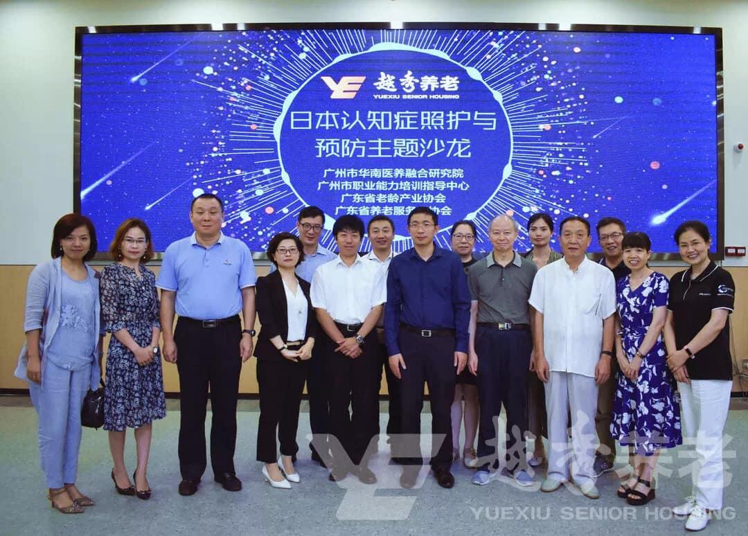 中国広州市にある【認知症専門施設(メモリーケアセンター)】を運営する法人さまよりお招きいただき、講演をしました。