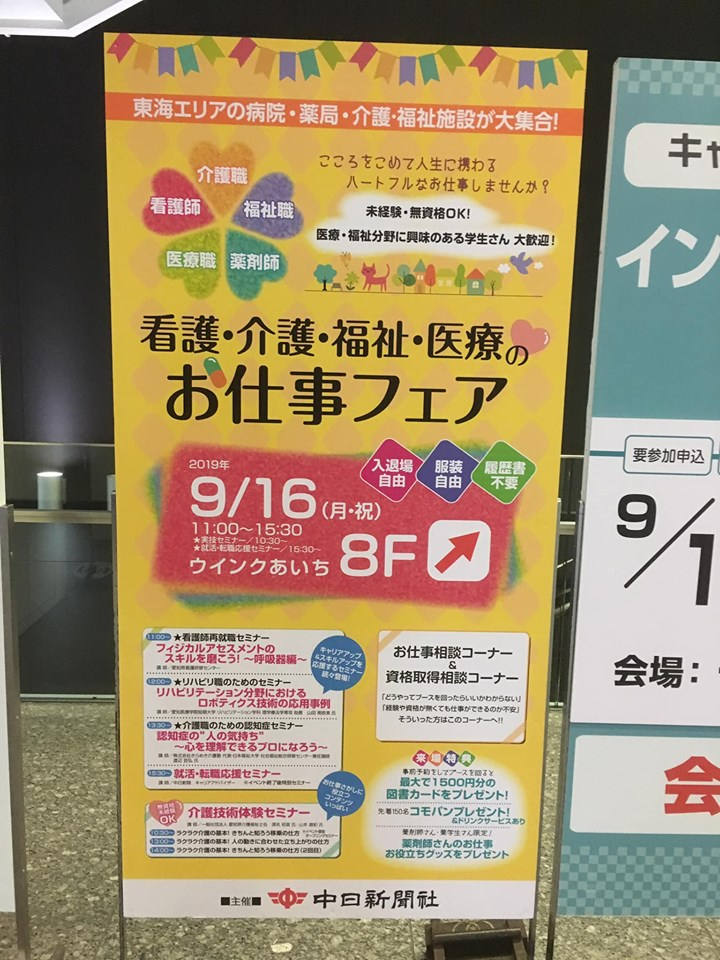 愛知県名古屋市、【株式会社 中日新聞社】さまよりご依頼いただき、《看護・介護・福祉・医療のお仕事フェア》にて認知症セミナーをしました。