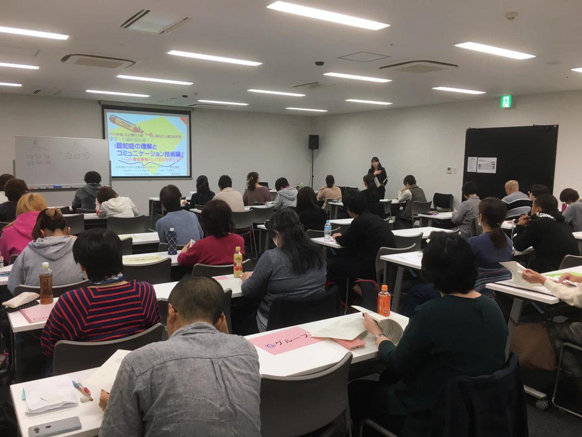 名古屋市【日本福祉大学社会福祉総合研修センター】様よりご依頼いただき、名古屋市主催・認知症研修をしました。