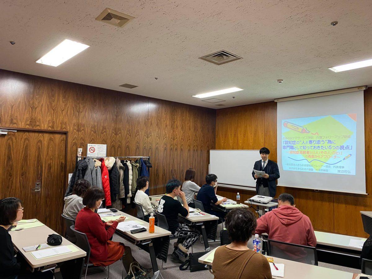 北海道札幌市【お茶の水ケアサービス学院】主催の介護フォローアップ研修にて認知症研修をしました。