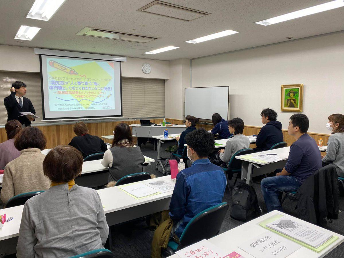 宮城県仙台市【お茶の水ケアサービス学院】主催の認知症研修をしました。