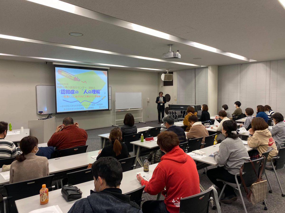 和歌山県にて【和歌山県介護普及センター】様よりご依頼いただき、認知症研修をしました。