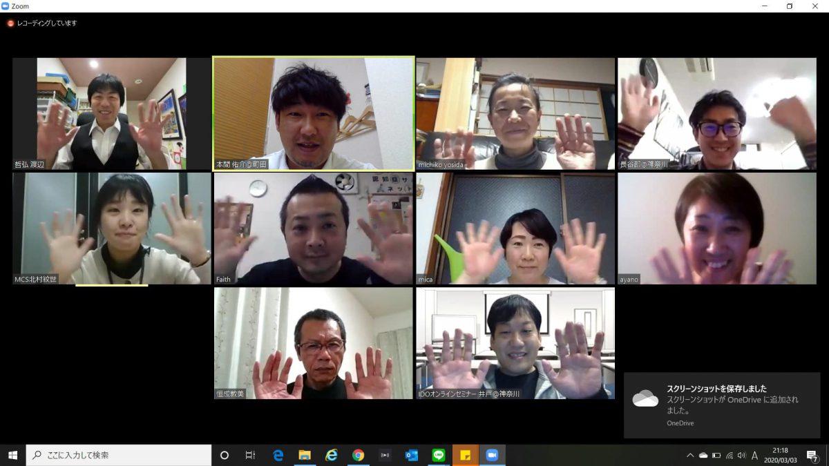 【株式会社IDO】さま主催のオンラインセミナーで「認知症ケア・伝え方」をテーマにお話しました。