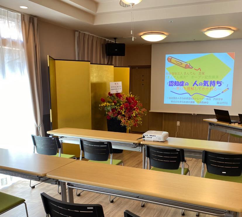 滋賀県長浜市【社会福祉法人まんてん】様よりご依頼いただき、5月開所予定のGH・小規模多機能施設で認知症研修をしました。