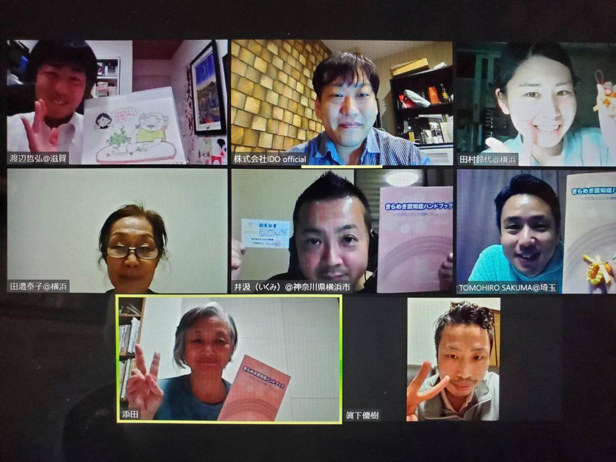 【株式会社IDO】様と共催で、zoomを使った《オンライン認知症シスター養成講座》を開催しました。